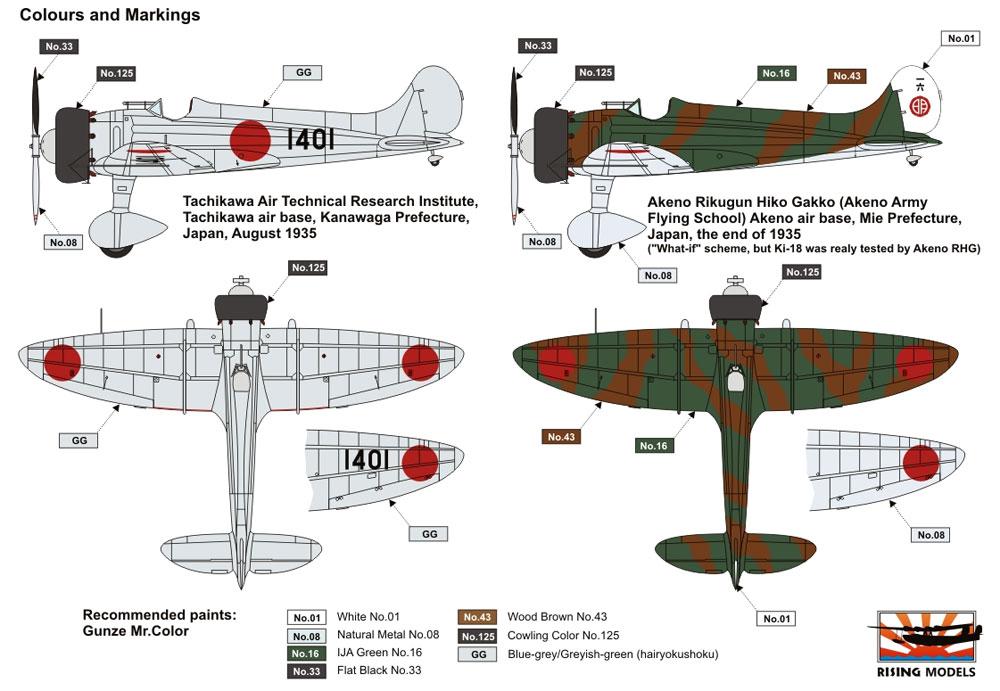 キ-18 試作戦闘機プラモデル(ライジングモデル1/72 エアクラフト キットNo.RM-003)商品画像_1
