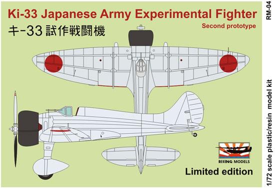 キ-33 試作戦闘機プラモデル(ライジングモデル1/72 エアクラフト キットNo.RM-004)商品画像