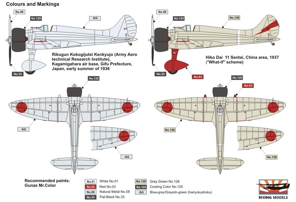 キ-33 試作戦闘機プラモデル(ライジングモデル1/72 エアクラフト キットNo.RM-004)商品画像_1