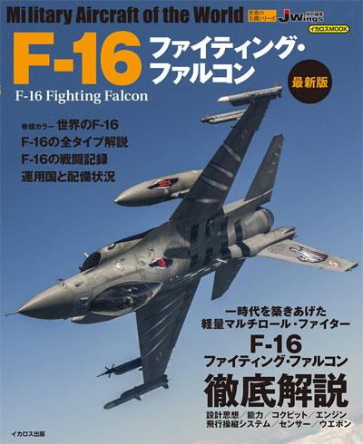 F-16 ファイティングファルコン 最新版ムック(イカロス出版世界の名機シリーズNo.61855-37)商品画像