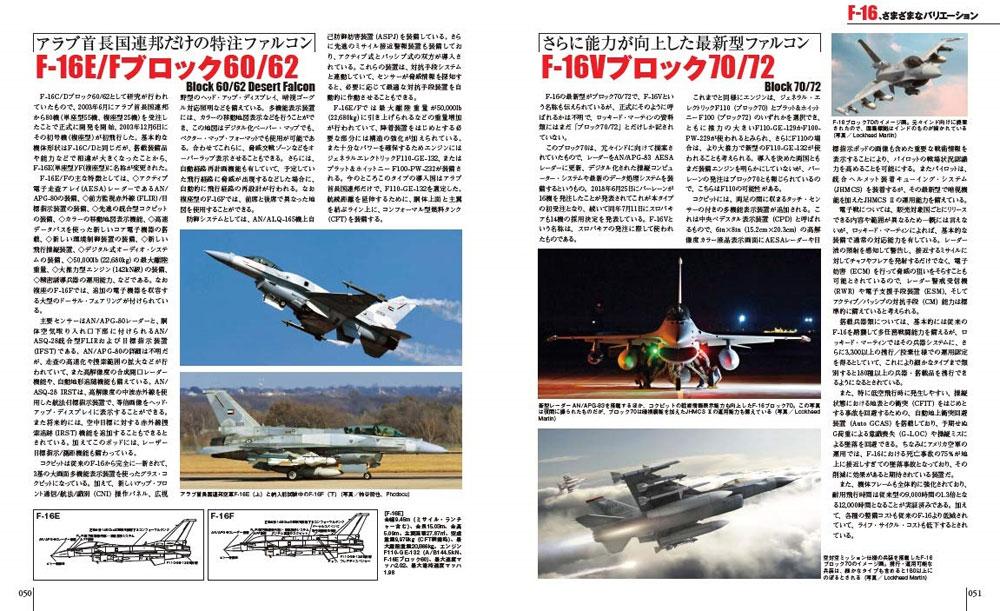 F-16 ファイティングファルコン 最新版ムック(イカロス出版世界の名機シリーズNo.61855-37)商品画像_3