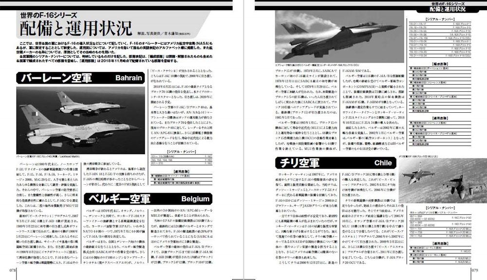 F-16 ファイティングファルコン 最新版ムック(イカロス出版世界の名機シリーズNo.61855-37)商品画像_4
