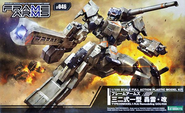 三二式一型 轟雷 改プラモデル(コトブキヤフレームアームズ (FRAME ARMS)No.#046)商品画像