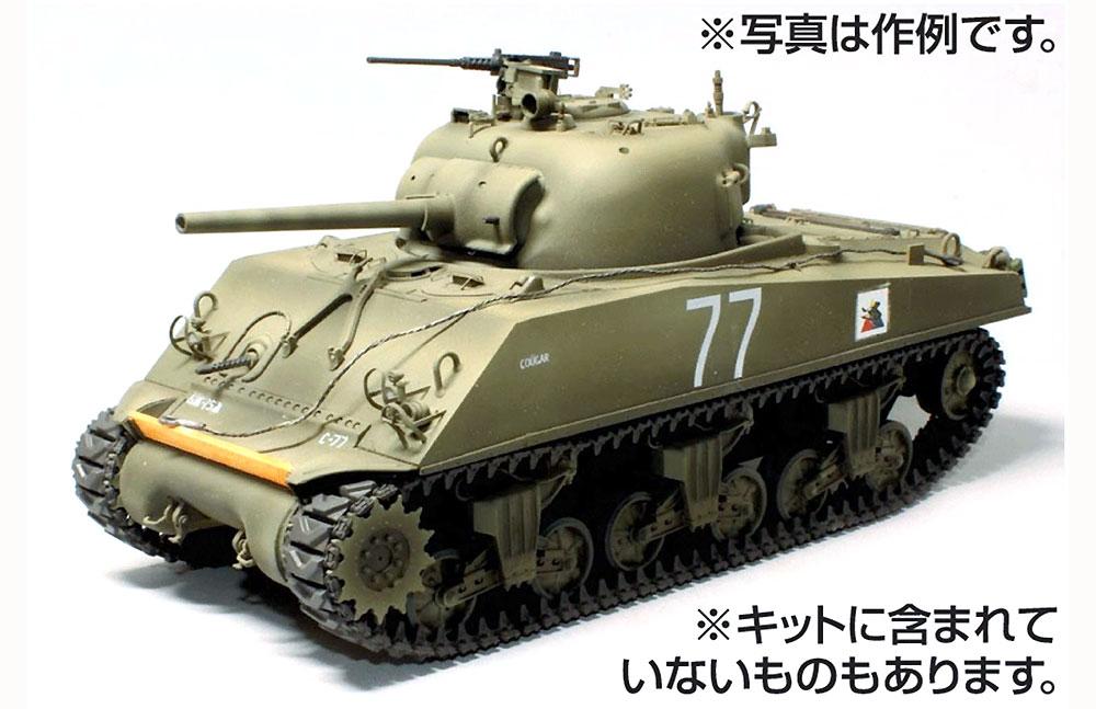 アメリカ中戦車 M4A3 シャーマン 75mm 後期型 クーガープラモデル(アスカモデル1/35 プラスチックモデルキットNo.35-046)商品画像_2