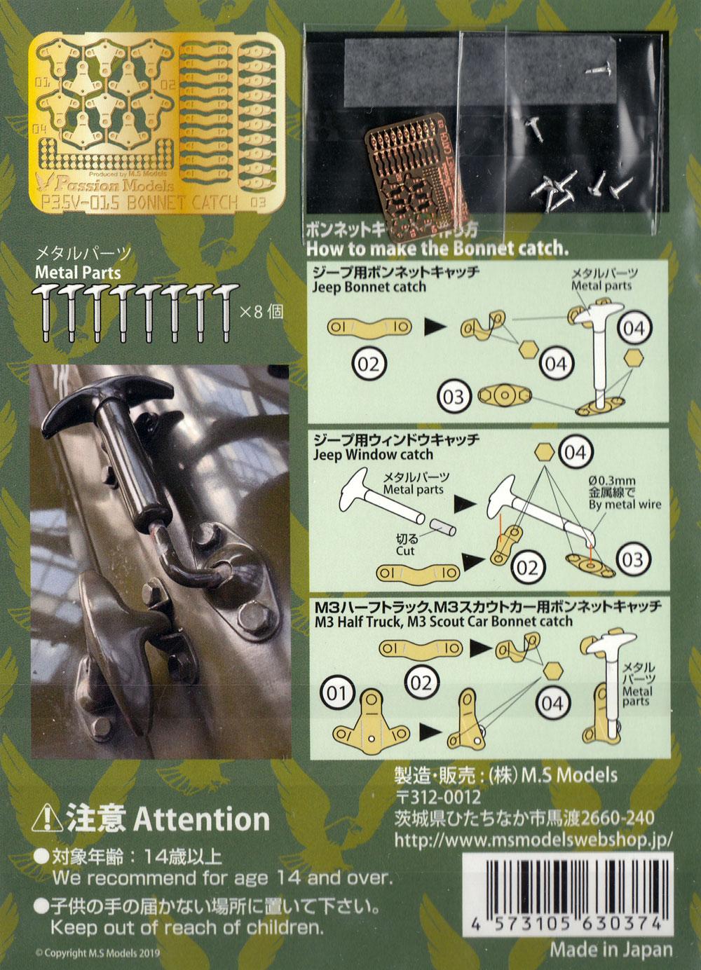 ボンネットキャッチエッチング(パッションモデルズ1/35 バリューセットシリーズNo.P35V-015)商品画像_2