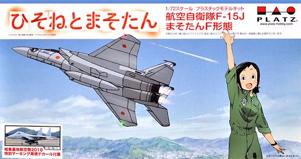 航空自衛隊 F-15J まそたんF形態 岐阜基地航空祭 2018 特別マーキング再現デカール付属プラモデル(プラッツ1/72 プラスチックモデルキットNo.HMK-001SP)商品画像