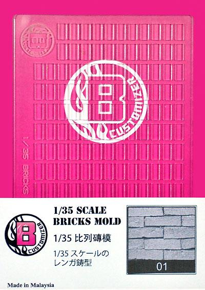 ブリック モールド TYPE 01抜き型(Becky CustomizerBricks mold (ブリック モールド)No.001)商品画像