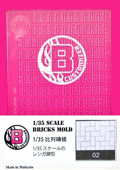 ブリック モールド TYPE 02抜き型(Becky CustomizerBricks mold (ブリック モールド)No.002)商品画像