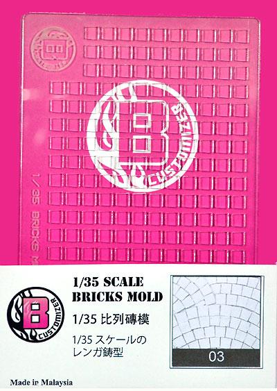 ブリック モールド TYPE 03抜き型(Becky CustomizerBricks mold (ブリック モールド)No.003)商品画像