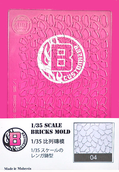 ブリック モールド TYPE 04抜き型(Becky CustomizerBricks mold (ブリック モールド)No.004)商品画像