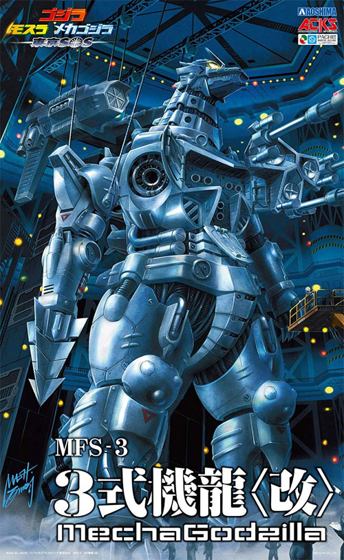 MFS-3 3式機龍 改 ゴジラ X モスラ X メカゴジラ 東京SOSプラモデル(アオシマACKS (アオシマ キャラクターキット セレクション)No.GO-002)商品画像