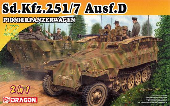 ドイツ Sd.Kfz.251/7 Ausf.D 装甲工兵車 2in1プラモデル(ドラゴン1/72 ARMOR PRO (アーマープロ)No.7605)商品画像