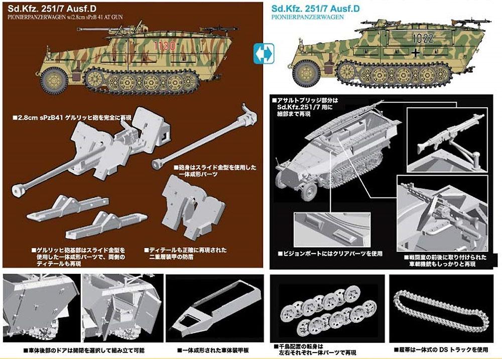 ドイツ Sd.Kfz.251/7 Ausf.D 装甲工兵車 2in1プラモデル(ドラゴン1/72 ARMOR PRO (アーマープロ)No.7605)商品画像_2