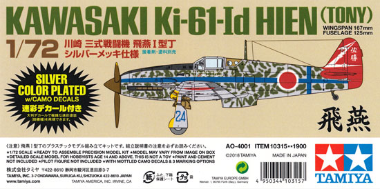 川崎 三式戦闘機 飛燕 1型丁 シルバーメッキ仕様プラモデル(タミヤ1/72 飛行機 スケール限定品No.10315)商品画像