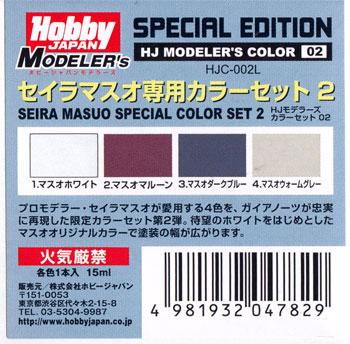 セイラマスオ専用カラーセット 2塗料(ホビージャパンHJモデラーズ カラーセットNo.HJC-002L)商品画像