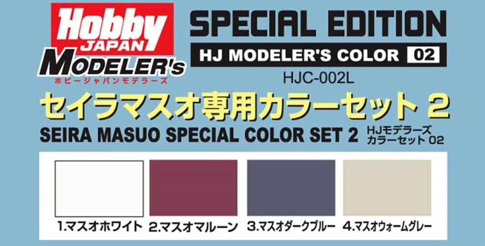 セイラマスオ専用カラーセット 2塗料(ホビージャパンHJモデラーズ カラーセットNo.HJC-002L)商品画像_1