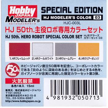 HJ 50th. 主役ロボ専用 カラーセット塗料(ホビージャパンHJモデラーズ カラーセットNo.HJC-003L)商品画像
