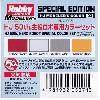 HJ 50th. 主役ロボ専用 カラーセット