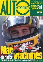 オートモデリング Vol.34 Man & Machine 音速の貴公子 アイルトンセナの歴代F1マシン