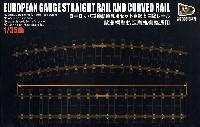 ヨーロッパ鉄道軌道 汎用セット 直線と曲線レール ダブルパック