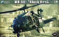 MH-60L ブラックホーク 特殊作戦機改良型