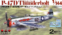 アメリカ軍 P-47D サンダーボルト バブルトップ