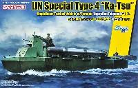 日本海軍 特四式内火艇 カツ 魚雷搭載型 竜巻作戦 1944