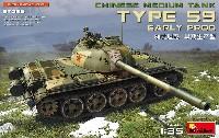 ミニアート1/35 ミリタリーミニチュア中国 59式中戦車 初期型
