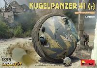 クーゲルパンツァー 41(r) インテリアキット