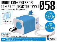 ウェーブ コンプレッサー 058 コンパクト 卓上タイプ