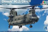 ボーイング HC.2 / CH-47F チヌーク 陸上自衛隊/イギリス空軍/アメリカ陸軍