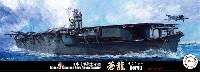 フジミ1/700 特シリーズ日本海軍 航空母艦 蒼龍 昭和16年/13年 特別仕様 エッチングパーツ 木甲板シール付き