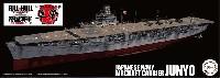 フジミ1/700 帝国海軍シリーズ日本海軍 航空母艦 隼鷹 昭和19年 特別仕様 エッチングパーツ付き