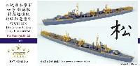 日本海軍 駆逐艦 松型 アップグレードセット
