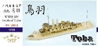 日本海軍 砲艦 鳥羽