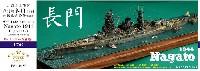 日本海軍 戦艦 長門 1944 アップグレードセット