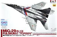 MiG-29 (9.13) フルクラム C トップガン