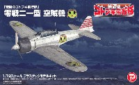 荒野のコトブキ飛行隊 零戦 二一型 空賊機