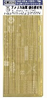 ゴールドメダルモデル1/500 艦船用エッチングパーツアメリカ海軍 戦後艦艇用 エッチングパーツ