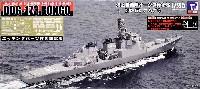 ピットロード1/350 スカイウェーブ JB シリーズ海上自衛隊 イージス護衛艦 DDG-173 こんごう (エッチング付き)