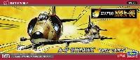 A-4F スカイホーク グレッグ ゲイツ (エリア88)