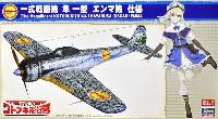 荒野のコトブキ飛行隊 一式戦闘機 隼 1型 エンマ機 仕様