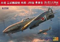RSモデル1/72 エアクラフト プラモデル川崎 キ-61-2 三式戦闘機 飛燕 2型改 量産型