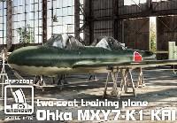 MXY7-K1改 桜花 練習機
