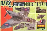 スピットファイア Mk.9 特別限定版