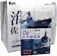 現用艦船キットコレクション Vol.5 海上自衛隊 佐世保基地 (1BOX)