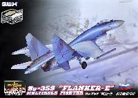 Su-35S フランカーE 中国空軍