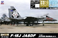 F-15J イーグル 航空自衛隊 戦技競技会 2013 追加兵装パーツ、エッチングパーツ、追加デカール付き 特別限定版