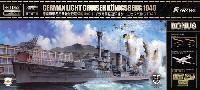 フライホーク1/700 艦船ドイツ海軍 軽巡洋艦 ケーニヒスベルク 1940年 豪華版
