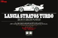 タミヤ1/24 スポーツカーシリーズランチア ストラトス ターボ シルバーメッキボディ